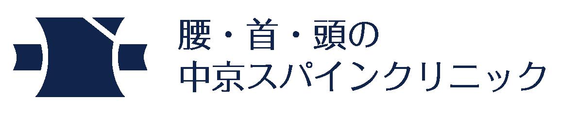 腰・首・頭の中京スパインクリニック