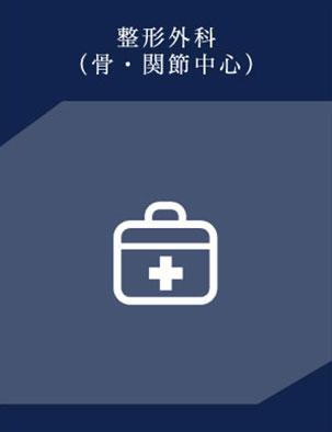 整形外科(骨・関節中心)
