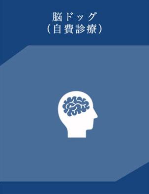 脳ドッグ(自費診療)
